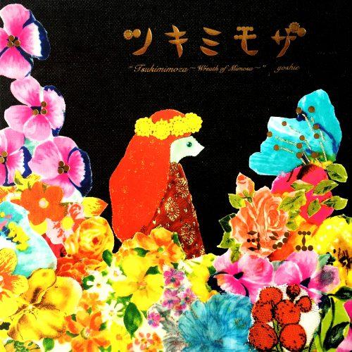 Tsukimimoza・Book・絵本 「ツキミモザ」
