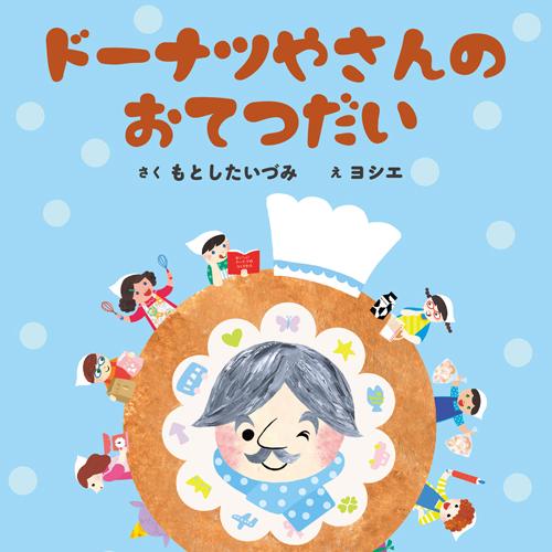 「ドーナツやさんのおてつだい」(Book illustration・絵本挿絵)