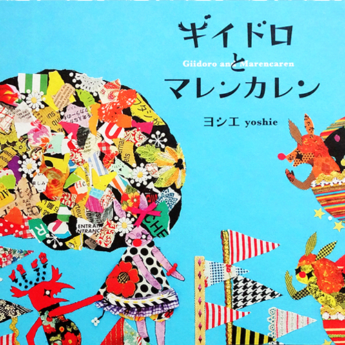 Giidoro and Marenkaren「ギイドロとマレンカレン」(Book・絵本)
