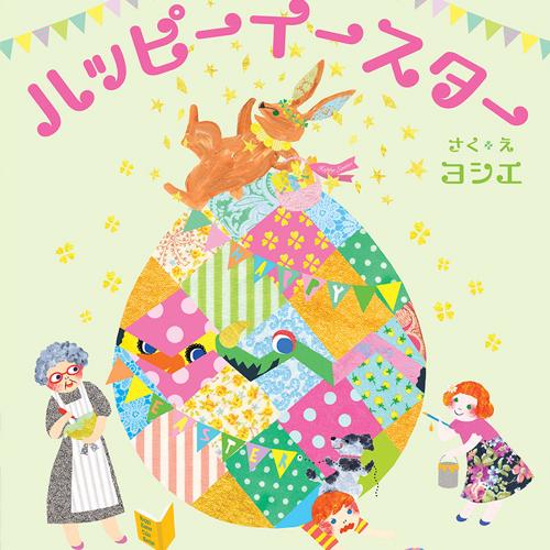 Happy Easter 「ハッピーイースター」(Book・絵本)